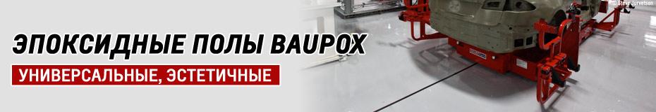 Эпоксидные полы Baupox